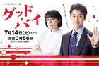 Goodbye TVOsakaBSJapan2018 -2