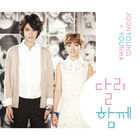 Jung Joon Young & Younha – Just The Way You Are