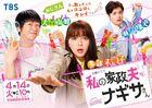 Watashi no Kaseifu Nagisa-san TBS2020