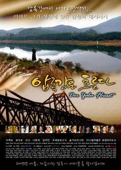 240px-Amnok River Flows