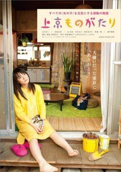 423px-Joukyou Monogatari-p1
