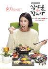 Let's EattvN2013-3