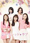 Secret Love2014-0