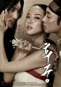 The Emperor's Concubine2
