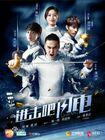 Attack it, Lightning!-HunanTV2017-02