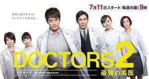 DOCTORS Saikyou no Meii 2
