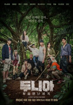 Dunia Into the New World-MBC-2018-02