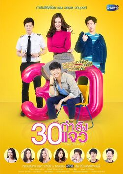 Fabulous 30 The Series-1
