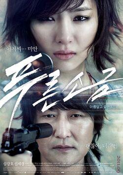 HindsightMovie2010