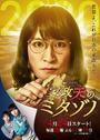 Kaseifu no Mitazono#Temporada_4