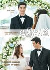 The Perfect Wedding-Anhui TV-201801