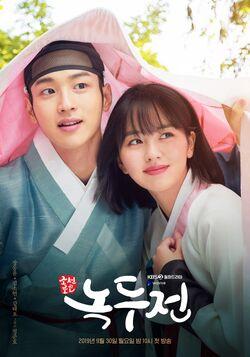 The Tale of Nokdu-KBS2-2019-07