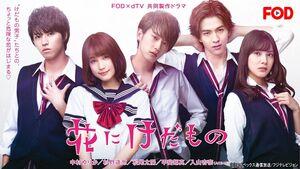 Hana ni Kedamono-FOD-201701