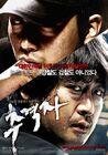 Korean movie photo 1201876925189