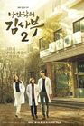 Romantic Doctor, Teacher Kim 2-SBS-2020-03