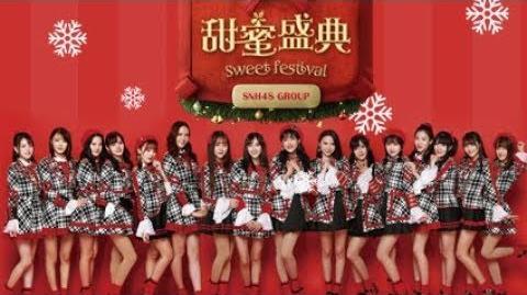 SNH48《甜蜜盛典》正式版MV