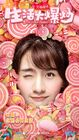 The Lively Family-Youku-201706