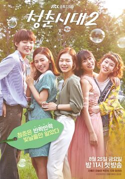 Age of Youth 2-jTBC-2017-08
