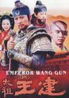 Emperor Wang Gun004