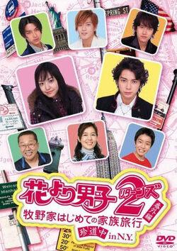 Hana Yori Dango TBS2008