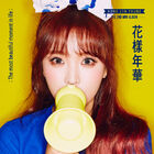 Hong Jin Young - The Most Beautiful Moment in Life
