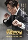 Lawless Lawyer-TVN-2018-03