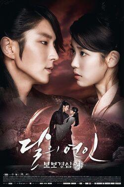 Moon Lovers - Scarlet Heart Ryeo - SBS