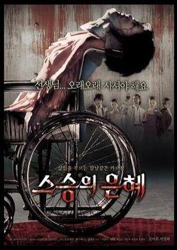 My teacher 2006 korean movies poster