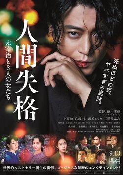 Ningen Shikkaku (2019) -2