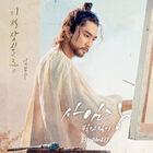 Saimdang, Light's Diary OST Part7