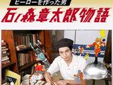 Hero o Tsukutta Otoko Ishinomori Shotaro Monogatari
