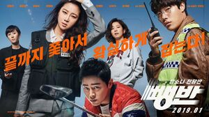 Hit and Run Squad-2019-04