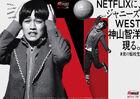 Hono no Tenkosei Reborn-Netflix-201711