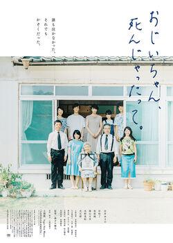 Ojii-chan, Shinjyattatte-201701