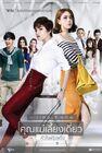 Mae Liang Diew Huajai Frung Fring-3