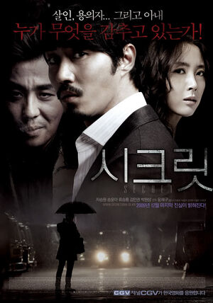 Secret korean movie 2009