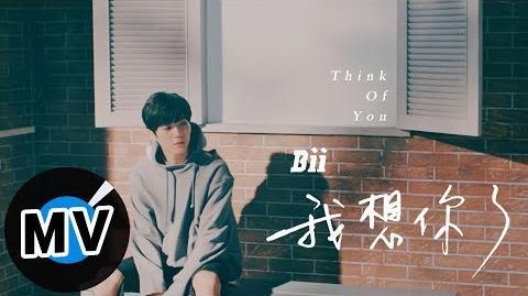 畢書盡 Bii - Think Of You