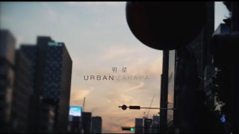 어반자카파(URBAN ZAKAPA) - 위로(Consolation) from upcoming album '04'