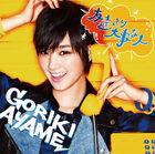 Gouriki Ayame - Tomodachi Yori Daiji na Hito