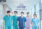 Hospital Playlist-tvN-2020-00