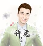 Meng Rui 许愿