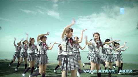 SNH48 官方MV《飞翔入手》 フライングゲットMV