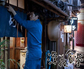 Shinya-Shokudo-banner