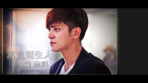 羅志祥 Show Lo - 再見陌生人Goodbye My Love 戲劇版MV (Official HD MV Drama Ver