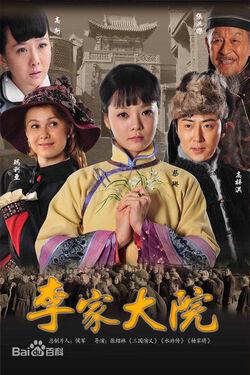 Li Jia Da Yuan