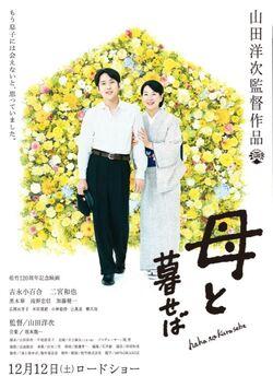 Nagasaki Memories of My Son