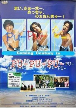 Pu-Pu-Pu Jump