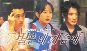 Star in My Heart (1997)