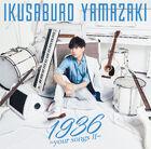 Yamazaki Ikusaburo - 1936 ~your songs II~