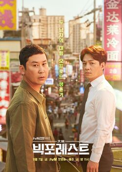 Big Forest-tvN-2018-01